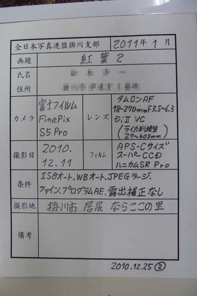 110113-10.jpg