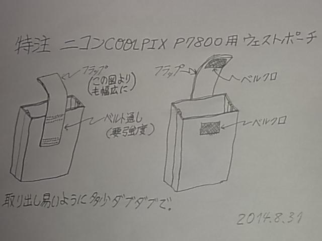 140909P7800-3.jpg